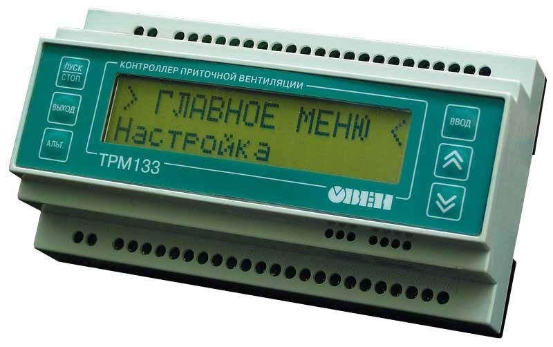 ТРМ133 - контроллер приточной вентиляции