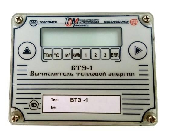 ВТЭ-1 К1 - вычислитель тепловой энергии