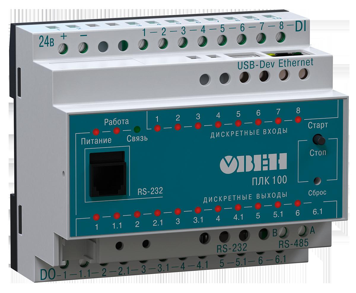 ПЛК100 - программируемый логический контроллер