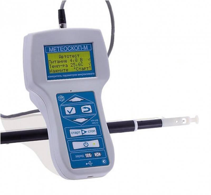Метеоскоп-М - измеритель параметров микроклимата, метеометр