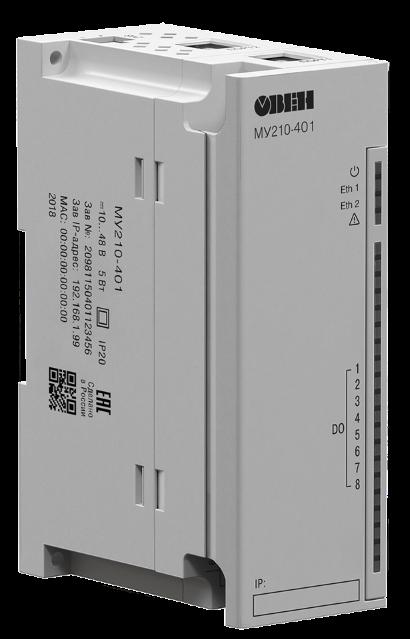 МУ210 - модуль дискретного вывода (Ethernet)